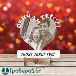 Гравирано сърце Обичам те за Свети Валентин -3